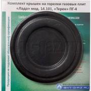 """Комплект крышек на горелки (4шт) """"Лада"""" мод. 14.101, """"Терек"""" ПГ-4 (оксидированные)"""