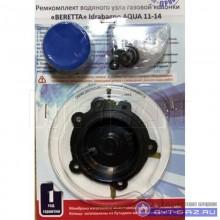 """Ремкомплект газовой колонки """"Beretta"""" Idrabagno AQUA 11, 14 кВт"""