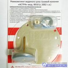"""Ремкомплект газовой колонки """"АСТРА"""" 8910-08, 8910-10, с 2002 г.в"""