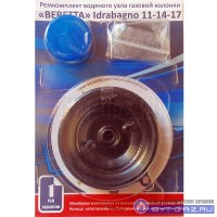 """Ремкомплект газовой колонки """"Beretta"""" Idrabagno 11, 14, 17 кВт"""