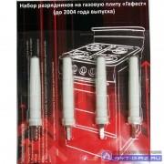 """Комплект электродов """"GEFEST"""" 1100, 3100 (до 2004 г.в.), без проводов (4шт)"""