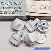 """Комплект ручек """"DARINA"""" GM141, GM241 (белые)"""