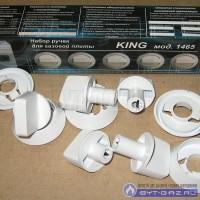 """Комплект ручек """"KING"""" 1465 с газ-конт. (с 2007 г.в.) белые"""