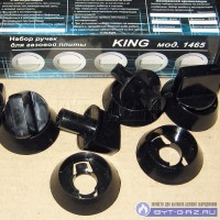 """Комплект ручек """"KING"""" 1465 с газ-конт. (с 2007 г.в.) чёрные"""