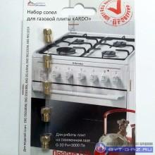 """Жиклёры """"Ardo"""" (сжиженный газ) для плит без гриля духовки"""