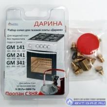 """Жиклёры """"Дарина"""" GM 141, GM 241, GM 341, без термостата (сжиженный газ)"""