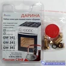 """Жиклёры """"Дарина"""" GM 141, GM 241, GM 341 с термостатом (сжиженный газ)"""