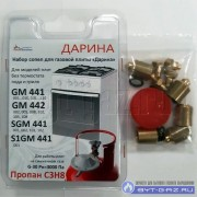 """Комплект жиклёров """"Дарина"""" мод. GM 441, GM 442, SGM 441, S1GM 441, без термостата (сжиженный газ)"""