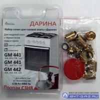 """Жиклёры """"Дарина"""" GM 441, GM 442 с термостатом (сжиженный газ)"""