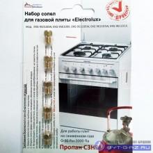 """Жиклёры """"Electrolux"""" (сжиженный газ)"""
