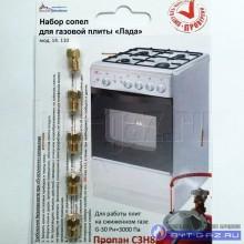 """Жиклёры """"Лада"""" мод. 14.110 (сжиженный газ)"""