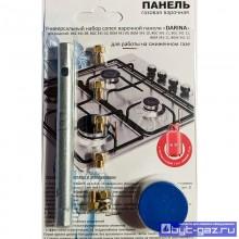 """Жиклёры """"Дарина"""", варочной панели, с ключом (сжиженный газ)"""