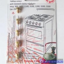 """Жиклёры """"Gefest"""" 1457, 300, 1100, 1200, 3100, 3200 (до 07.2009), М6*1 (сжиженый газ)"""