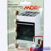 """Комплект жиклёров """"Mora"""" (сжиженный газ)"""