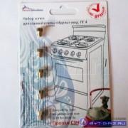 """Комплект жиклёров """"Идель"""" мод. 1464, резьба М5*0.8 (сжиженный газ)"""