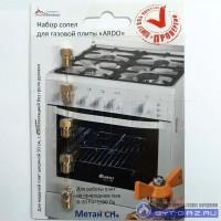 """Жиклёры """"Ardo"""" (природный газ) для плит без гриля духовки"""