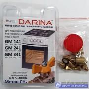 """Комплект жиклёров """"Дарина"""" мод. GM 141, GM 241, GM 341, без термостата (природный газ)"""