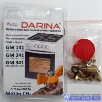 """Жиклёры """"Дарина"""" GM 141, GM 241, GM 341, без термостата (природный газ)"""
