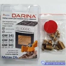 """Жиклёры """"Дарина"""" GM 141, GM 241, GM 341 с термостатом (природный газ)"""