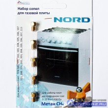 """Жиклёры """"Nord"""" (природный газ)"""