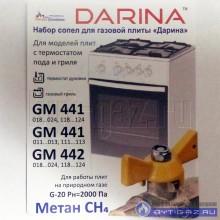 """Жиклёры """"Дарина"""" GM 441, GM 442, с термостатом (природный газ)"""