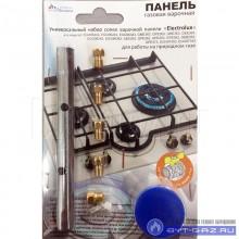 """Жиклёры """"Electrolux"""", варочной панели, с ключом (природный газ)"""