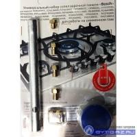 """Жиклёры """"Bosch"""", варочной панели, с ключом (сжиженный газ)"""