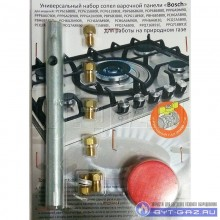 """Жиклёры """"Bosch"""", варочной панели, с ключом (природный газ)"""