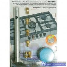 """Жиклёры """"Siemens"""", варочной панели, с ключом (природный газ)"""